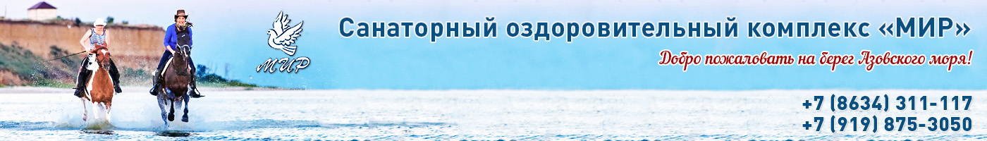 Санаторный оздоровительный комплекс «МИР»